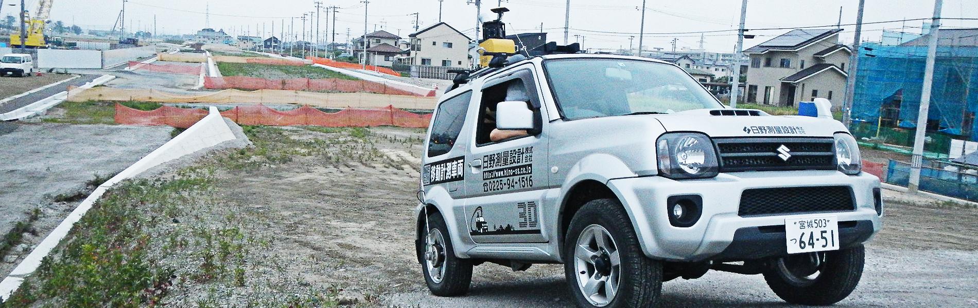 移動計測車両測量システム(MMS)計測
