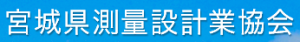 一般社団法人宮城県測量設計業協会