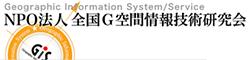 NPO法人 全国G空間情報技術研究会